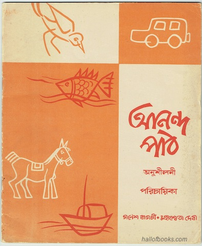 Image for Ananda Path Workbook Introductory (Bengali)