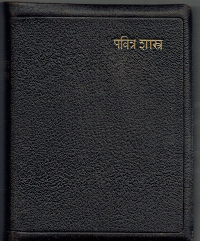 Image for Marathi Bible
