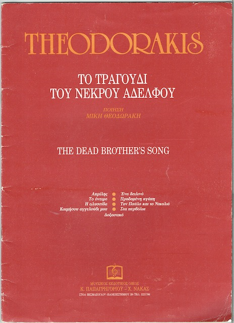 Image for The Dead Brother's Song (Signed)